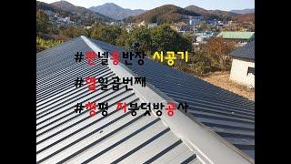 지붕방수 오래된창고 칼라강판시공 방수공사 #17(20.…