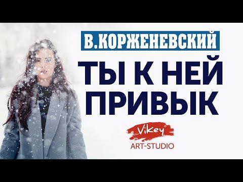 """Стих """"Ты к ней привык """" М. Куткар, читает В. Корженевский, 0+"""