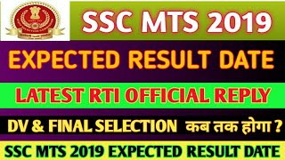 SSC MTS 2019 LATEST EXPECTED RESULT DATE | RTI OFFICIAL REPLY | SSC MTS 2019 RESULT DATE | SSC MTS |
