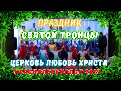 Праздник Святой Троицы в 2019. Крым, Красноперекопск,церковь Любовь Христа