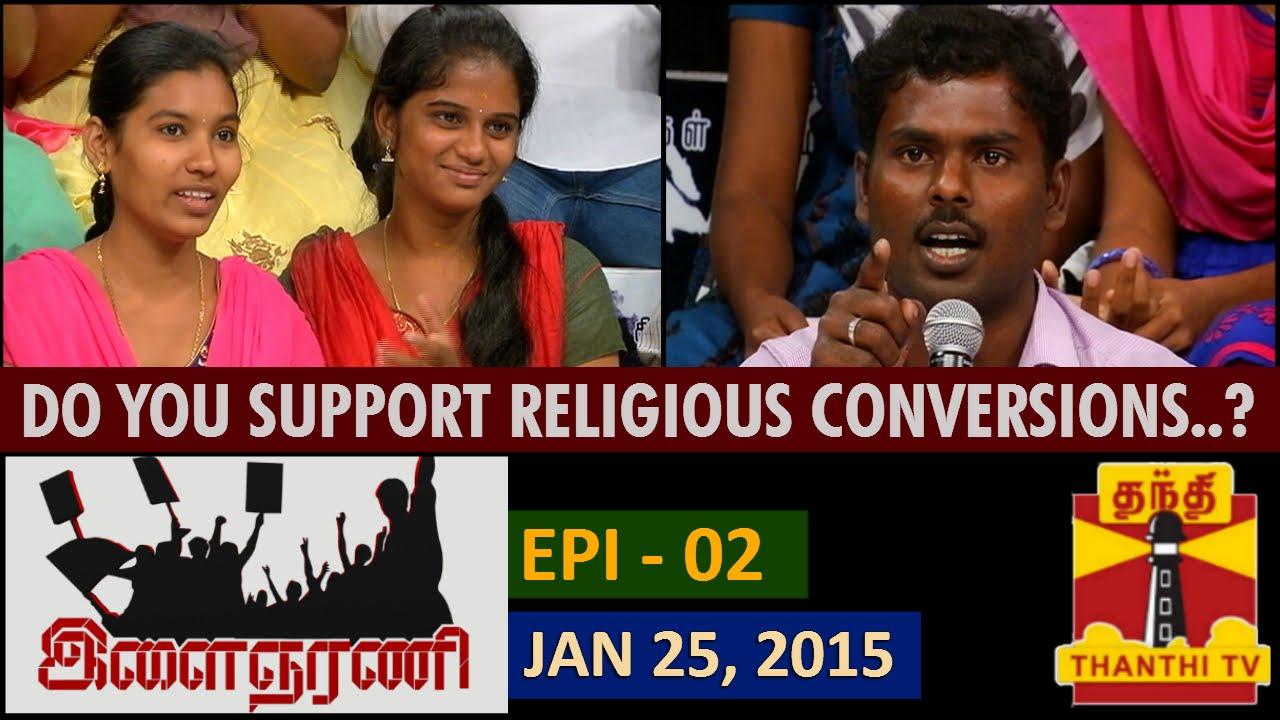 Ilaignar Ani - Do You Support Religious Conversion ..? (25/1/2015 ...