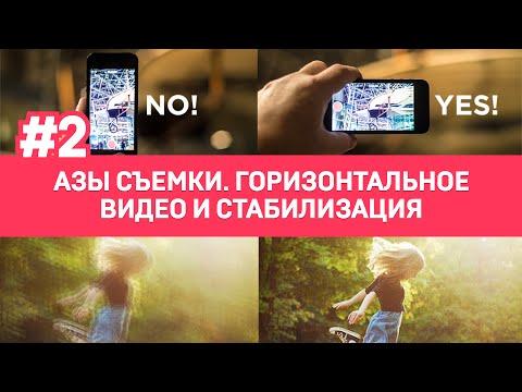 Как снимать горизонтальное видео