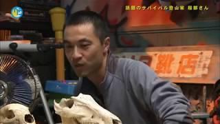 服部文祥「栗城くんは登山家として3.5流」 南谷真鈴 動画 6