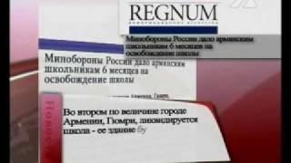 Российские военные ликвидируют школу Армении