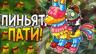 ПИНЬЯТА ПАТИ! ► Plants vs. Zombies 2 |11|