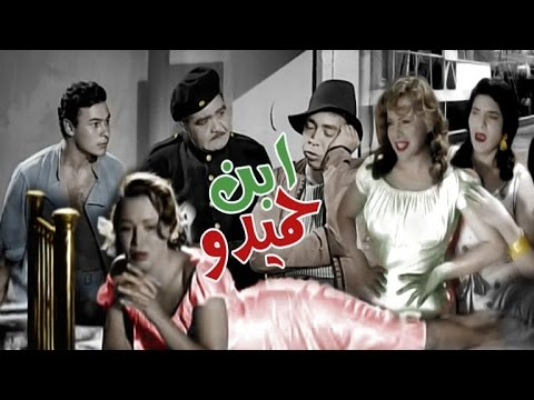 Ebn Hamido Movie - فيلم ابن حميدو