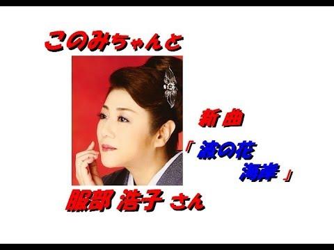 「服部浩子 」さんの 発売前 新曲「 波の花海岸(一部歌詞付)」です - YouTube