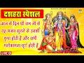 Live - दशहरा स्पेशल - आज के दिन श्री राम जी के यह भजन सुनने से सभी मनोकामना पूर्ण होती है