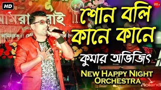 Shono Boli Kane Kane    Sukher Swarga Bengali Movie Song    Cover By Kumar Abhijit