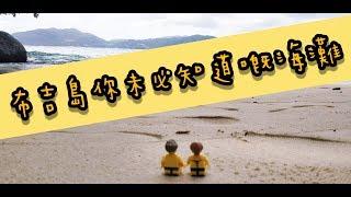 [布吉生活]你未必知道嘅沙灘Paradise Beach