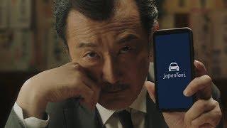 俳優の吉田 鋼太郎、温水洋一が出演する『JapanTaxi』アプリ新CM「ジャ...