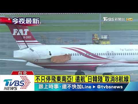 不只停飛東南亞! 遠航「日韓陸」取消8航線
