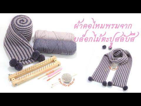 วิธีถักผ้าพันคอไหมพรมจากบล็อกไม้ตะปูสลับสี  (How to Loom Knit Scarf)