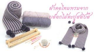Repeat youtube video วิธีถักผ้าพันคอไหมพรมจากบล็อกไม้ตะปูสลับสี  (How to Loom Knit Scarf)
