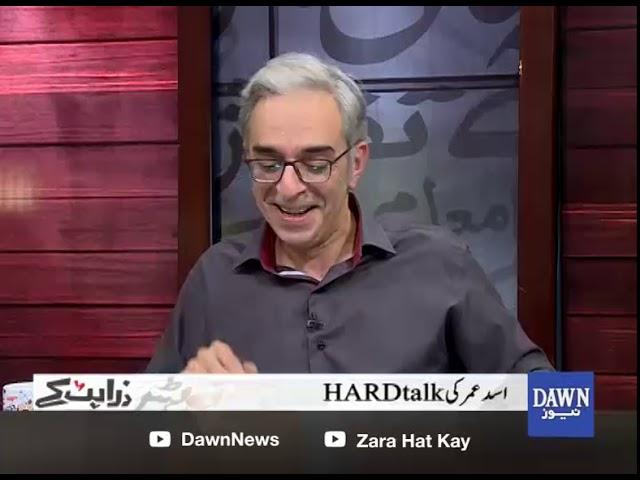 Zara Hat Kay - 12 December, 2018
