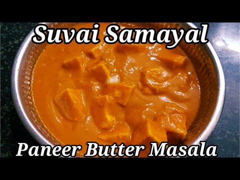 பன்னிர் பட்டர் மசாலா ரெஸ்டாரண்ட் ஸ்டைல் | Paneer Butter Masala resuturant style in Tamil