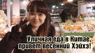 Уличная еда в Китае, привет весенний Хэйхэ!