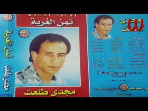 Magdy Talaat  -  Taman ElGhorba / مجدي طلعت - تمن الغربه thumbnail