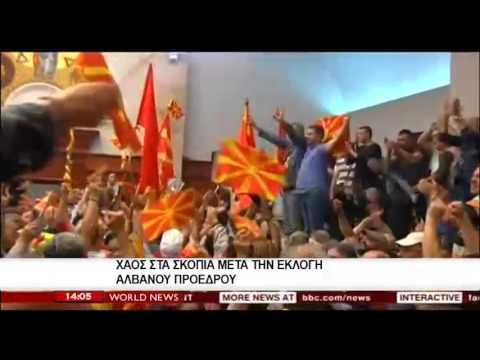 Χάος στα Σκόπια μετά την εκλογή Αλβανού Προέδρου