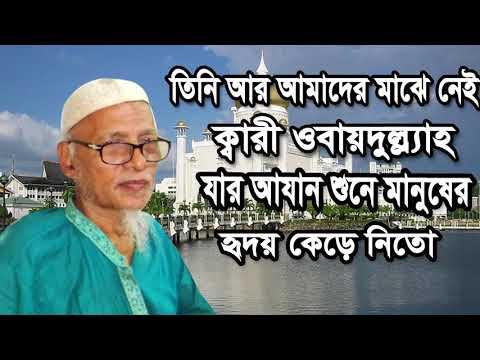 ক্বারী ওবায়দুল্লাহ রহঃ সুমধুর আজান Qari Obaidullah Azan = Alor Poth 1