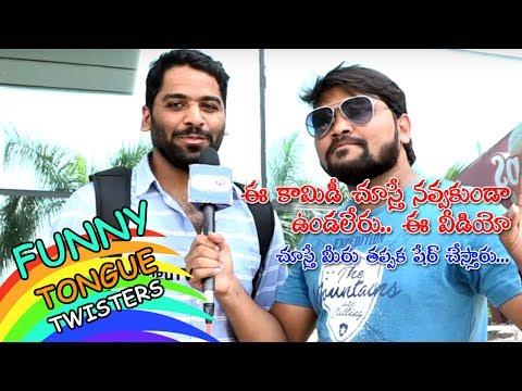 Telugu Funny Tongue Twisters | Funny Pranks Videos | Telugu Funny Dialogues | Dubsmash Videos