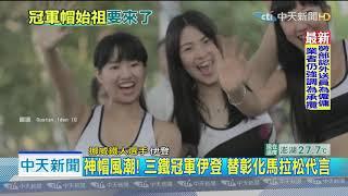 20191015中天新聞 冠軍帽主人伊登將來台 11/10彰化田中馬領跑