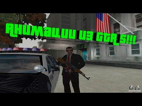 АНИМАЦИИ ИЗ GTA 5 В GTA SA!!! Обзор модов №6 (GTA San Andreas)
