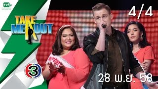Take Me Out Thailand S9 ep.10 เอ็ดดี้-คริส 4/4 (28 พ.ย. 58)