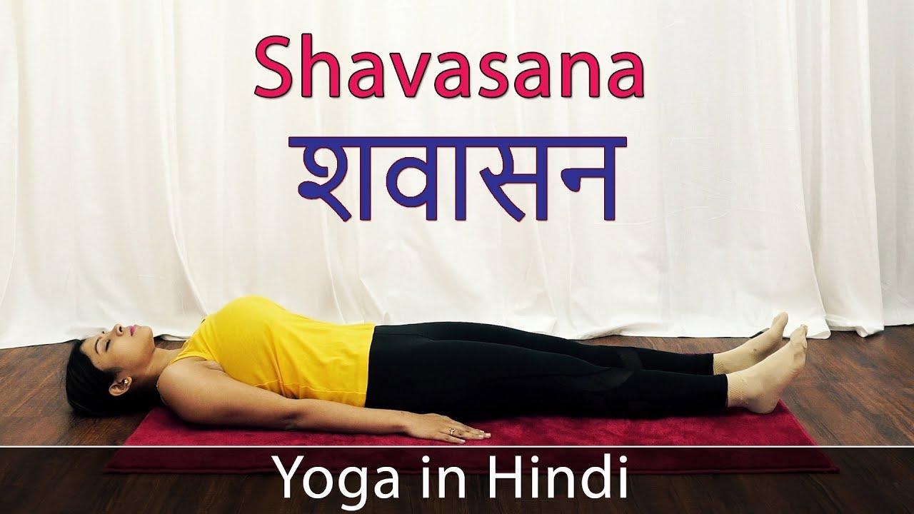 Savasana Benefits In Hindi