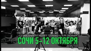 КАК ОБУЧАЮТСЯ ПАРИКМАХЕРЫ В СОЧИ 5-12.10.18 /школа парикмахеров