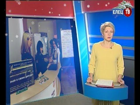 В Липецкой области прошла акция «Узнай о своих долгах»