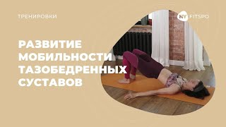 Тренировка Развитие мобильности тазобедренных суставов