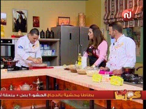 كوزينتنا هكا الجزائر: بطاطا محشية بالدجاج و ثلاثي الشكلاطة