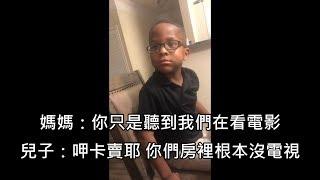 Gambar cover 男孩精闢形容從爸媽房間傳出的怪聲,老媽只能拼命裝傻 (中文字幕)