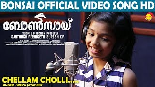 Chellam Cholli Official Video Song HD | Bonsai | Sreya Jayadeep | New Malayalam Film