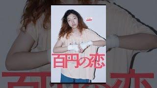 斎藤一子(安藤サクラ)は32歳にもなって、実家に引きこもり、自堕落な...