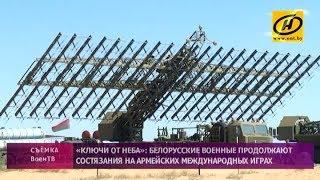 «Ключи от неба»  белорусские военные продолжают состязания на Армейских международных играх