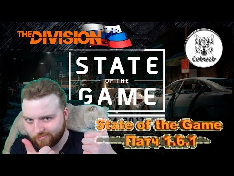 The Division | State of the Game и Патч 1.6.1 |