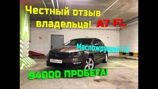 Честный отзыв реального владельца! Шкода Октавия А7 FL на моторе 1.6 с пробегом 94 тысячи!