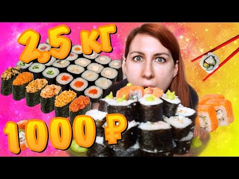 2,5 кг РОЛЛОВ  за 1000 рублей. Торт из Роллов.