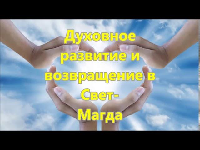духовное развитие и сайты знакомств