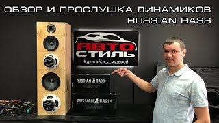 Акустика Russian Bass ОБЗОР и ПРОСЛУШКА