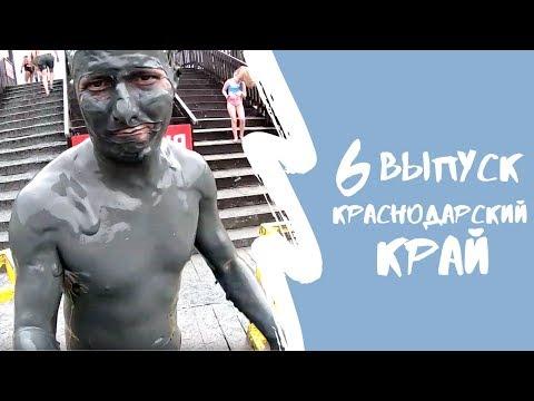 КАРТА РОДИНЫ | 6 выпуск | Краснодарский край
