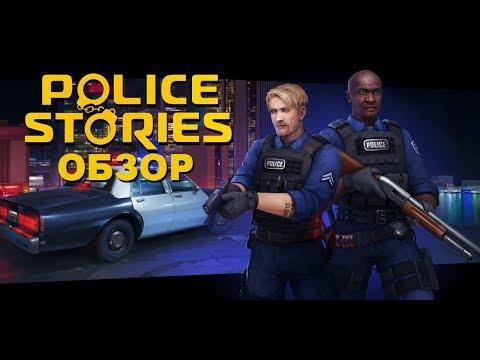 Police Stories обзор игры | инди игра | ТГФ