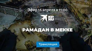 Рамадан в Мекке: прямая трансляция