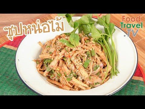 ซุปหน่อไม้ Spicy Bamboo Shoots Salad | FoodTravel ทำอาหาร - วันที่ 18 Jul 2018