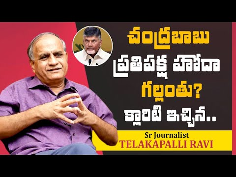 Sr Journalist Telakapalli Ravi Analysis On Chandrababu Opposition Status    AP Politics    StvNews