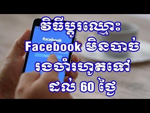 How to change Facebook name before 60 days |  វិធីប្តូរឈ្មោះ Facebook មិនបាច់រងចាំរហូតទៅដល់ 60 ថ្ងៃ