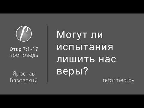 Ярослав Вязовский,  Могут ли испытания лишить нас веры? Откр. 7:1-17, (23.04.2017)
