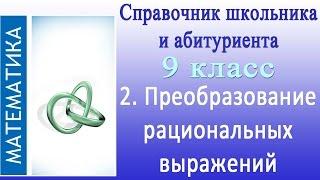 Преобразование рациональных выражений. Видеосправочник по математике  #2